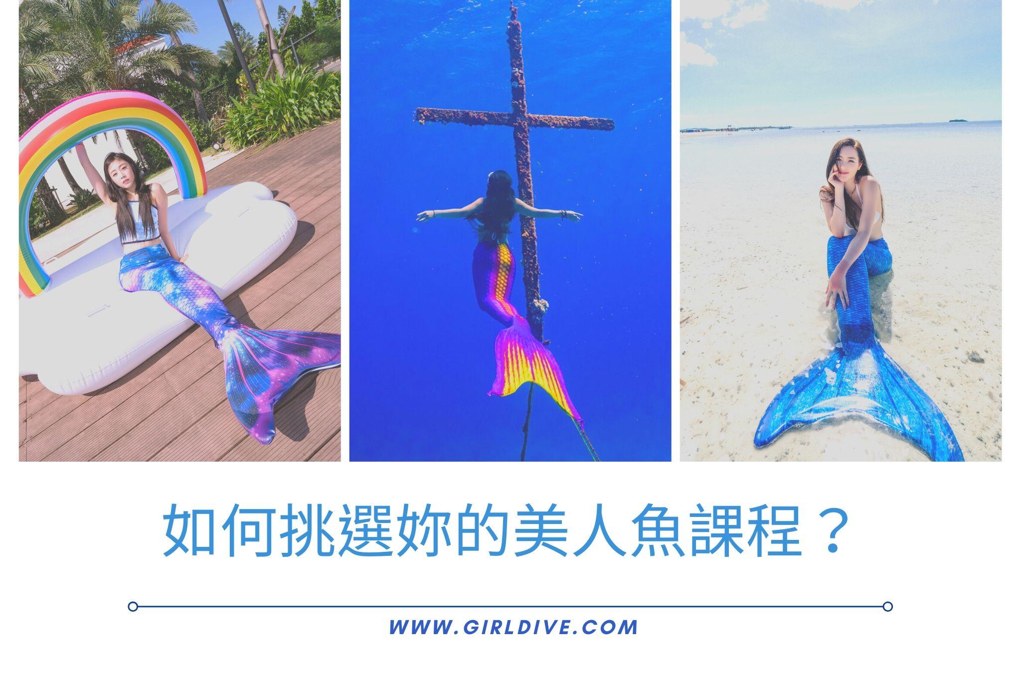 墾丁美人魚,墾丁自由潛水,自由潛水體驗,美人魚體驗,墾丁景點,墾丁網美