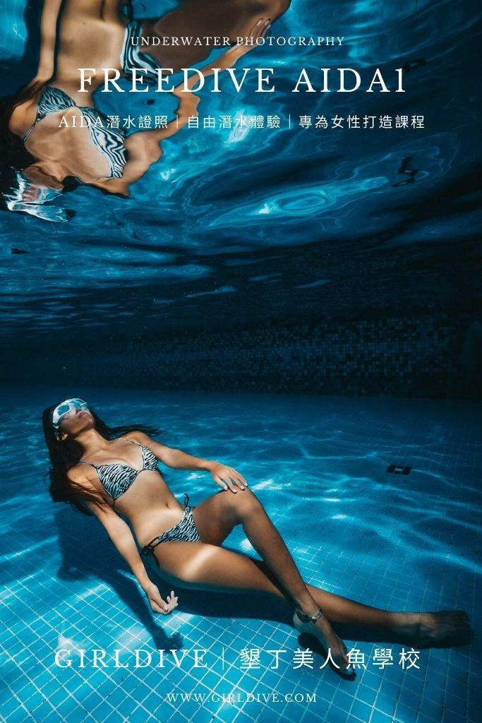 自由潛水體驗,墾丁自由潛水,海人迷,潛水證照,潛水裝備