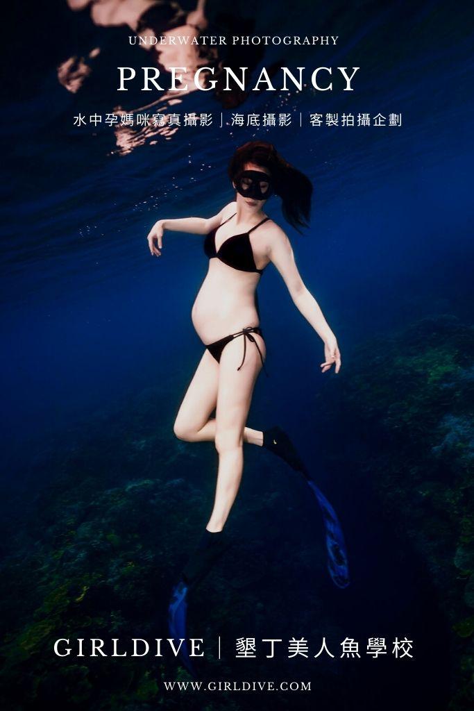 許孟哲,趙孟茲,孕媽咪寫真,水中攝影,海底婚紗,自由潛水