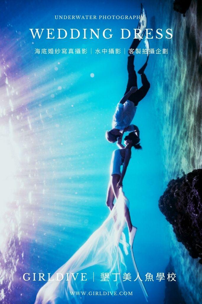許孟哲,趙孟茲,水中婚紗,海底婚紗,自由潛水,美人魚