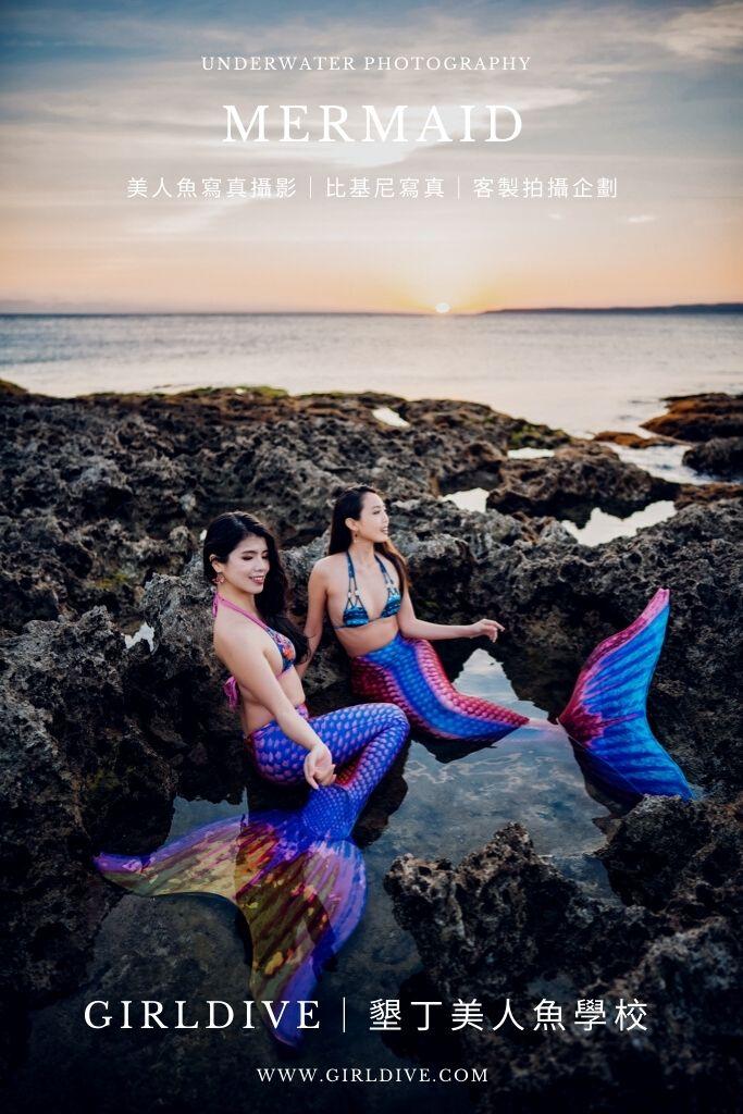 美人魚學校,美人魚潛水,美人魚寫真,比基尼攝影
